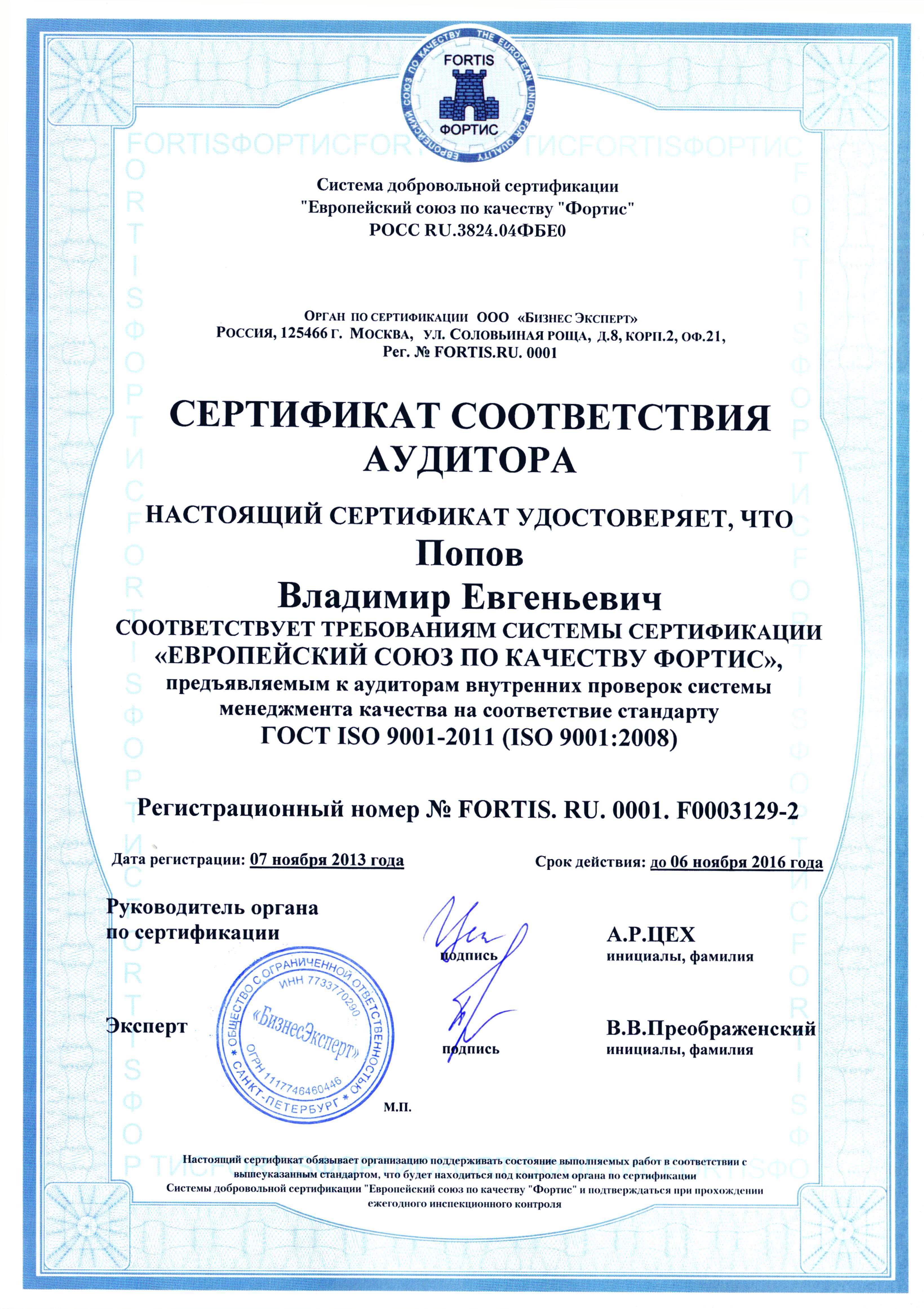 Пермская Строительная Компания Руководство По Качеству